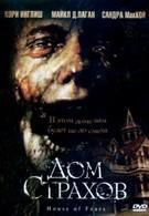 Дом страхов (2007)