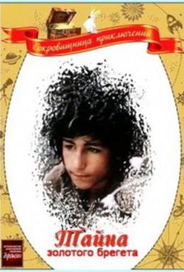 Постер фильма Тайна золотого брегета (1988)