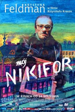Постер фильма Мой Никифор (2004)