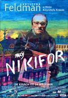 Мой Никифор (2004)