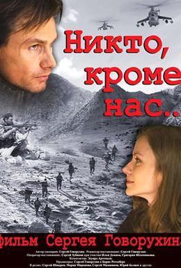 Постер фильма Никто, кроме нас… (2008)
