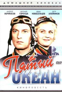 Постер фильма Пятый океан (1940)