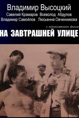 Постер фильма На завтрашней улице (1965)