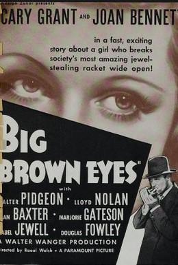 Постер фильма Большие карие глаза (1936)