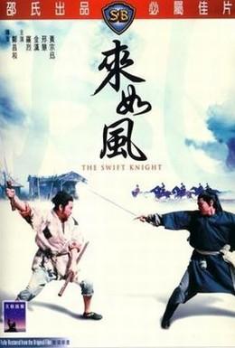 Постер фильма Быстрый рыцарь (1971)