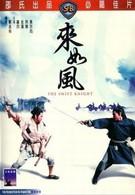 Быстрый рыцарь (1971)