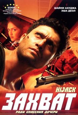 Постер фильма Захват (2008)