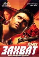 Захват (2008)