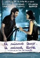Все та же любовь, все тот же дождь (1999)