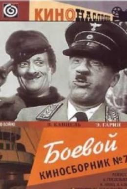 Постер фильма Боевой киносборник №7 (1941)