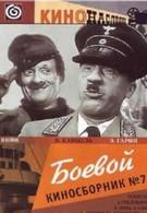 Боевой киносборник №7 (1941)