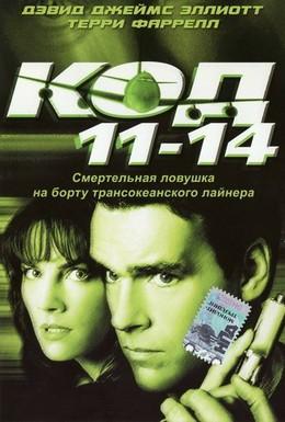 Постер фильма Код 11-14 (2003)
