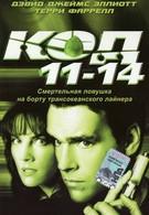 Код 11-14 (2003)
