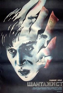 Постер фильма Шантажист (1987)