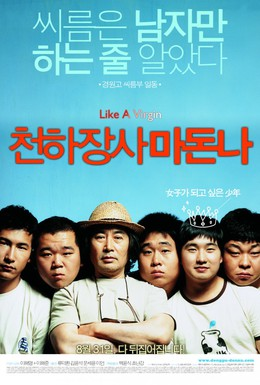 Постер фильма Силач-мадонна (2006)
