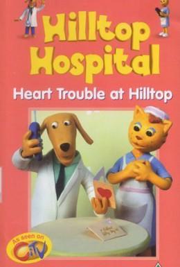 Постер фильма Хиллтоп. Больница на Холме (1999)