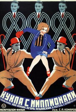 Постер фильма Кукла с миллионами (1928)