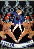 Кукла с миллионами (1928)