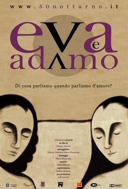 Постер фильма Адам и Ева (2009)
