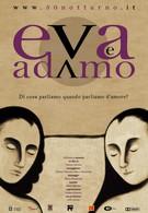 Адам и Ева (2009)