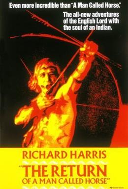 Постер фильма Возвращение человека по имени Конь (1976)
