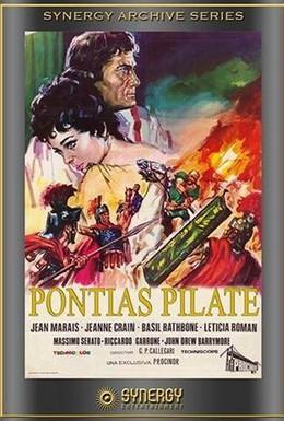 Постер фильма Понтий Пилат (1962)