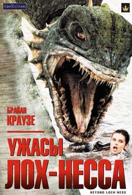 Постер фильма Ужасы Лох-Несса (2008)