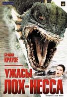 Ужасы Лох-Несса (2008)