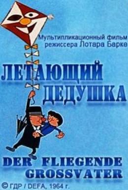 Постер фильма Летающий дедушка (1965)