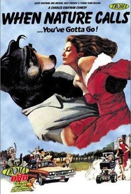 Постер фильма Когда зовет природа (1985)