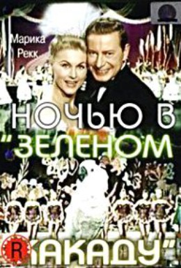 Постер фильма Ночью в Зеленом Какаду (1957)