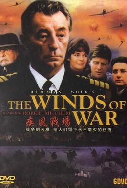 Постер фильма Ветры войны (1983)