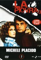 Спрут 3 (1987)