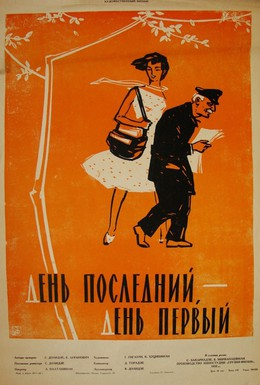 Постер фильма День последний, день первый (1960)