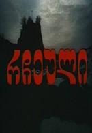 Избранник (1991)