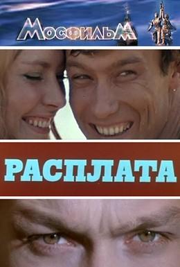 Постер фильма Расплата (1970)
