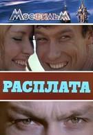 Расплата (1970)