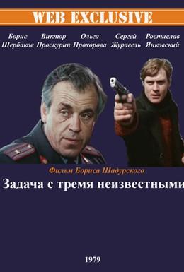 Постер фильма Задача с тремя неизвестными (1979)