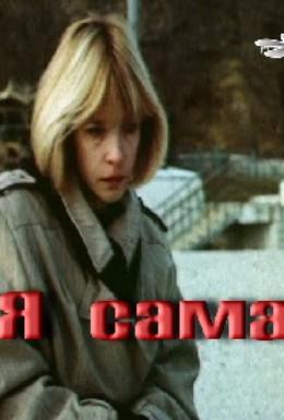 Постер фильма Я сама (1993)