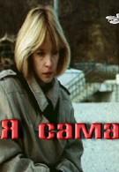 Я сама (1993)