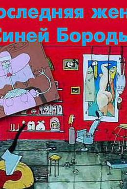 Постер фильма Последняя жена Синей Бороды (1996)
