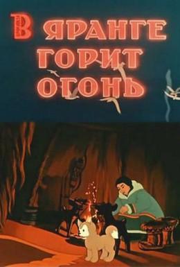 Постер фильма В яранге горит огонь (1956)