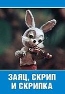 Заяц, Скрип и скрипка (1976)