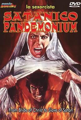 Постер фильма Кромешный ад Сатаны (1975)