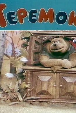 Постер фильма Теремок (1995)