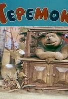 Теремок (1995)