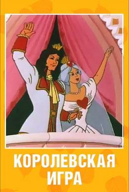 Постер фильма Королевская игра (1996)