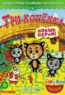 Три котёнка (2009)