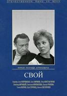 Свой (1969)