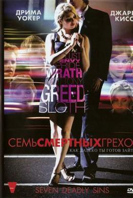 Постер фильма Семь смертных грехов (2010)